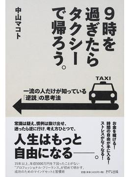9時を過ぎたらタクシーで帰ろう。 一流の人だけが知っている「逆説」の思考法