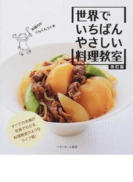 世界でいちばんやさしい料理教室 料理力がぐんぐんつく本 改訂版