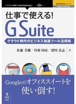 【オンデマンドブック】仕事で使える!G Suite