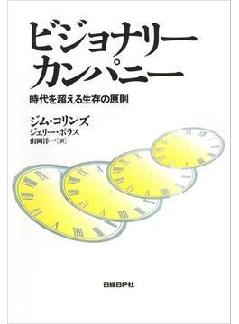 【期間限定価格】ビジョナリー・カンパニー