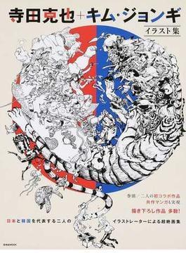 寺田克也+キム・ジョンギ イラスト集 日本と韓国を代表する二人のイラストレーターによる超絶画集(玄光社MOOK)