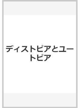 ディストピアとユートピア パズルを解くように漢詩を読む