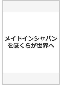 メイドインジャパンをぼくらが世界へ