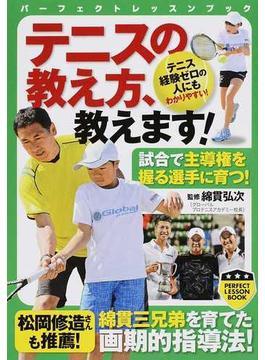 テニスの教え方、教えます!(PERFECT LESSON BOOK)