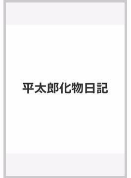 平太郎化物日記