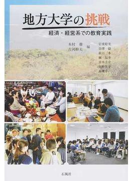 地方大学の挑戦 経済・経営系での教育実践