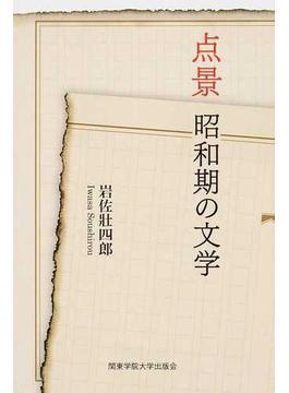 点景 昭和期の文学