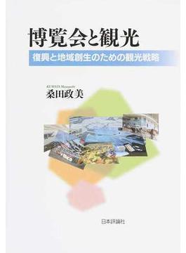博覧会と観光 復興と地域創生のための観光戦略