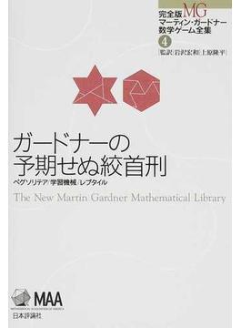 完全版マーティン・ガードナー数学ゲーム全集 4 ガードナーの予期せぬ絞首刑