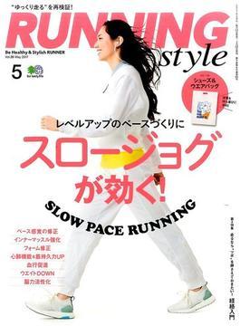 Running Style(ランニングスタイル) 2017年 05月号 [雑誌]