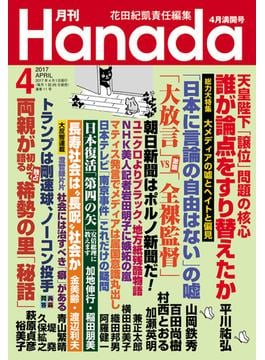 月刊Hanada2017年4月号