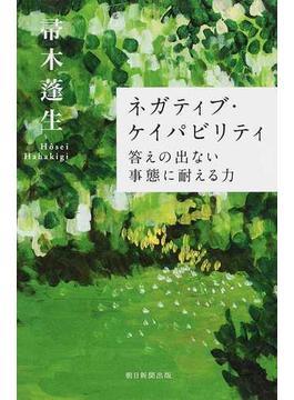 ネガティブ・ケイパビリティ答えの出ない事態に耐える力(朝日選書)