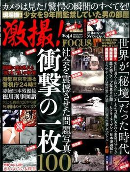 激撮! vol.4