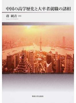 中国の高学歴化と大卒者就職の諸相