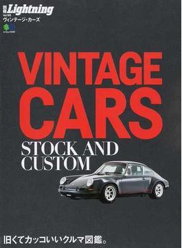 別冊ライトニングVol.165 VINTAGE CARS(エイムック)