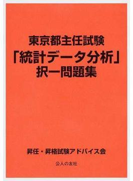東京都主任試験「統計データ分析」択一問題集