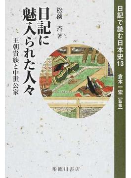 日記で読む日本史 13 日記に魅入られた人々
