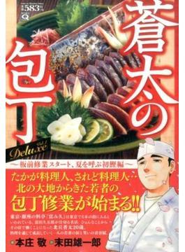 蒼太の包丁 Deluxe マンサンQコミックス 1 板前修業スタート、夏を呼ぶ初鰹編(マンサンコミックス)