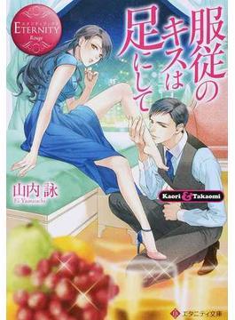 服従のキスは足にして Kaori & Takaomi(エタニティ文庫)