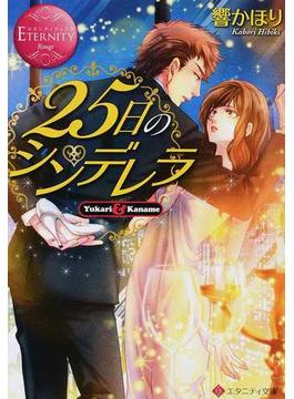 25日のシンデレラ Yukari & Kaname(エタニティ文庫)