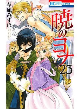 暁のヨナ 23 (花とゆめCOMICS)(花とゆめコミックス)