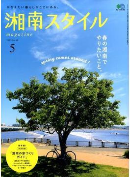 湘南スタイル magazine (マガジン) 2017年 05月号 [雑誌]