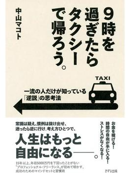 9時を過ぎたらタクシーで帰ろう。(きずな出版)(きずな出版)