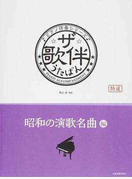 ザ・歌伴 特選 昭和の演歌名曲編 昭和45〜63年
