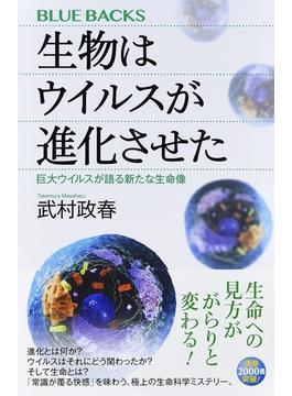 生物はウイルスが進化させた 巨大ウイルスが語る新たな生命像(ブルー・バックス)