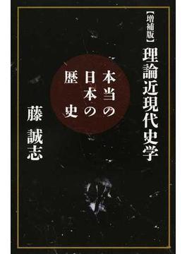 理論近現代史学 本当の日本の歴史 増補版