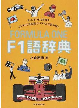 F1語辞典 F1にまつわる言葉をイラストと豆知識でパワフルに読み解く