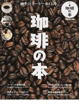 珈琲の本 おいしいコーヒーの基本がわかる!(ぴあMOOK)