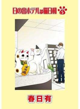 日の出ホテルは猫日和 第5話(Digital Generation)
