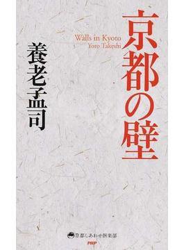京都の壁(京都しあわせ倶楽部)