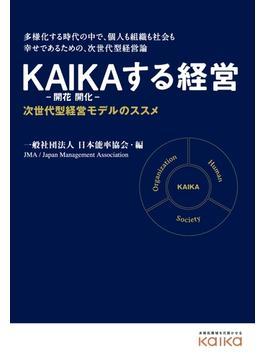【オンデマンドブック】KAIKAする経営
