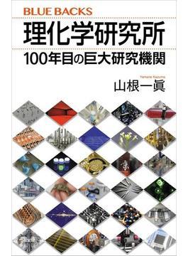 理化学研究所 100年目の巨大研究機関(講談社ブルーバックス)