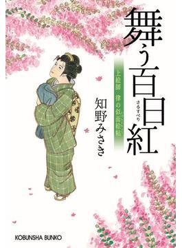 舞う百日紅~上絵師 律の似面絵帖~(光文社文庫)