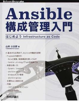 Ansible構成管理入門 はじめようInfrastructure as Code(Software Design plus)