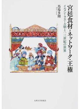 宮廷食材・ネットワーク・王権 イエメン・ラスール朝と13世紀の世界