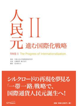 人民元 2 進む国際化戦略