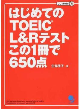 はじめてのTOEIC L&Rテストこの1冊で650点