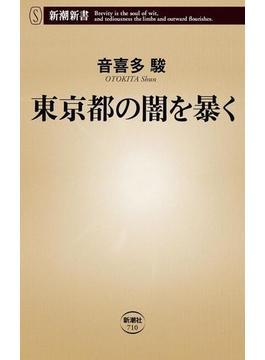 東京都の闇を暴く(新潮新書)(新潮新書)