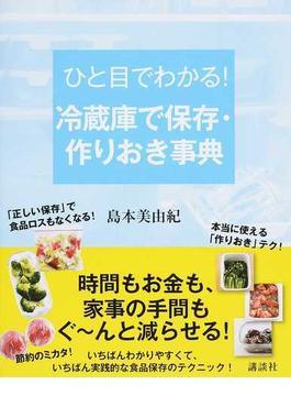 ひと目でわかる!冷蔵庫で保存・作りおき事典(講談社の実用BOOK)