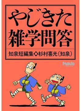 やじきた雑学問答 知泉短編集(マヴォ電脳Books)