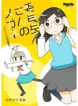 委員長さんのメガネ(マヴォ電脳Books)