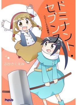ドミナント・セブンス(マヴォ電脳Books)