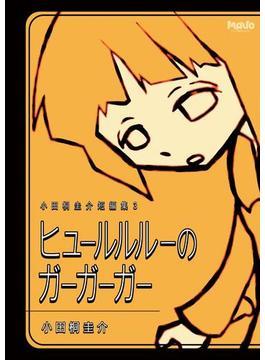 ヒュールルルーのガーガーガー(マヴォ電脳Books)