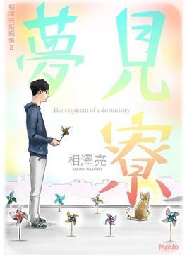 夢見寮(マヴォ電脳Books)