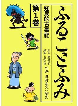 【全1-5セット】ふることふみ(マヴォ電脳Books)