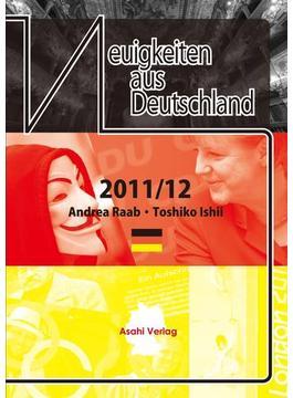 [音声データ付き]時事ドイツ語2013年度版